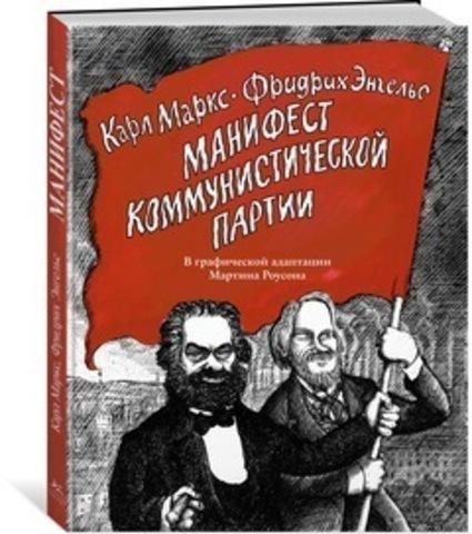Манифест Коммунистической партии. В графической адаптации Мартина Роусона (Б/У)