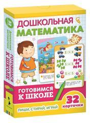 Дошкольная математика (Разв.карточки. Готов. к школе 5+)