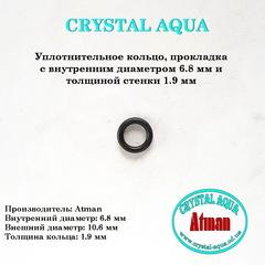 Уплотнительное кольцо, прокладка R 6.8x1.9 мм