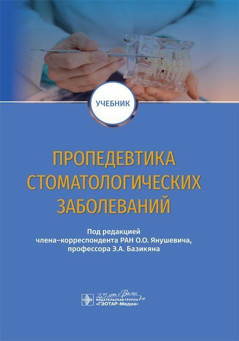 Книги по стоматологии Пропедевтика стоматологических заболеваний : учебник 5ca3d6877c4341f186fe841ebcf5af89.jpeg