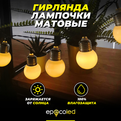 Гирлянда-лампочки матовые EPECOLED теплый белый (на солнечной батарее, 20LED)