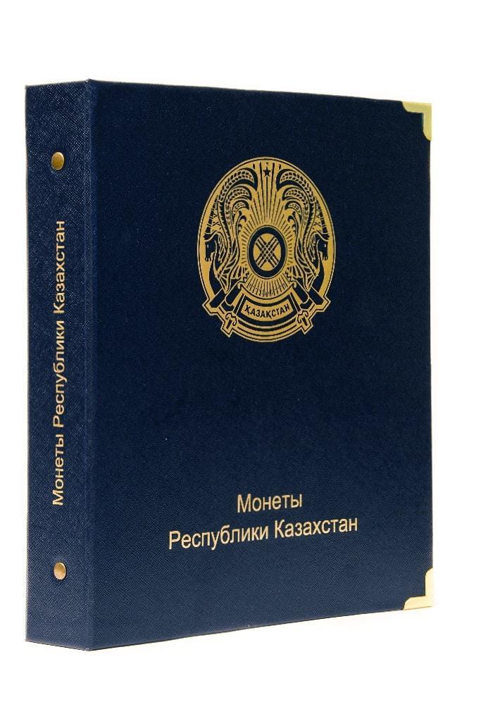 Альбом для монет Республики Казахстан