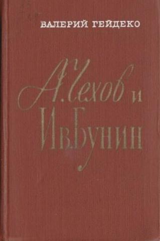 А. Чехов и Ив. Бунин
