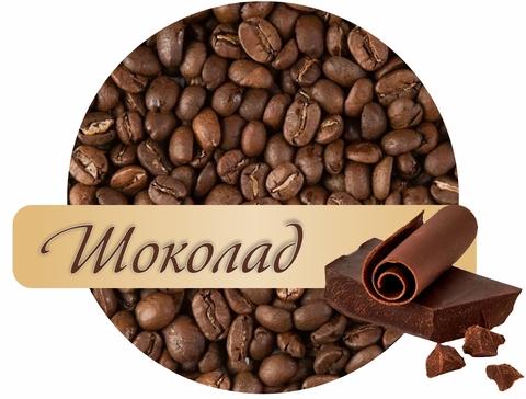 Кофе в зернах Paradise ароматизированный Шоколад, 1 кг