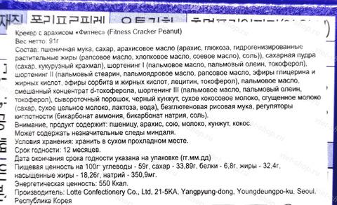 Крекер с арахисом Fitness Lotte, Корея, 91 гр.