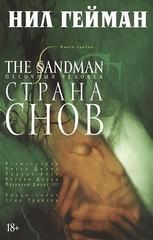 The Sandman. Песочный человек Кн.3. Страна снов