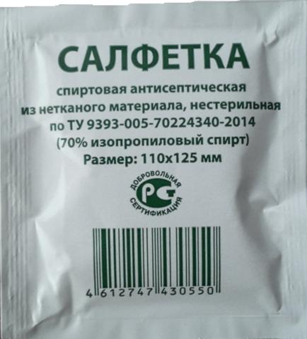 Салфетки спиртовые изопропиловый спирт 110х125 в пакетах №200/2600 шт в кор.)