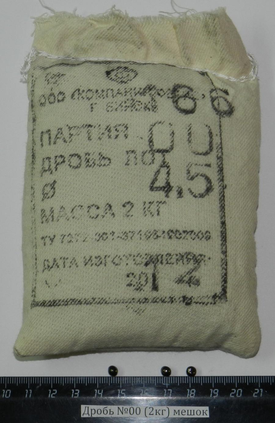 Дробь №00 (2кг) мешок (Бийск)