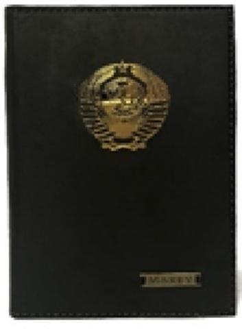 Обложка для паспорта «СССР золото». Цвет коричневый