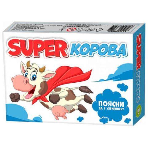 Super корова