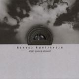 Несчастный Случай / Тоннель В Конце Света (CD)