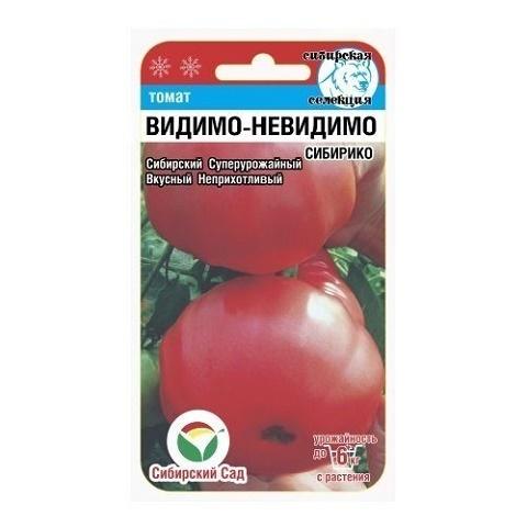 Видимо-Невидимо СИБИРИКО 20шт томат (Сиб сад)