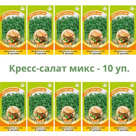 Микрозелень КРЕСС-САЛАТ микс, семена, 10 упаковок, Гавриш (Bio greens)