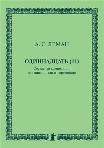 Одиннадцать (11): Составная композиция для виолончели и фортепиано.