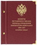 Альбом «Монеты регулярного чекана периода правления императора Николая II. 1894–1917». Копейки (медь)