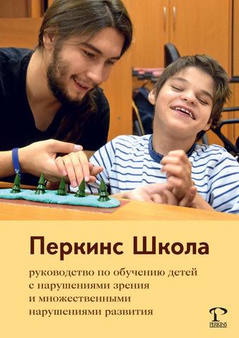 Перкинс Школа: руководство по обучению детей с нарушениями зрения и множественными нарушениями развития