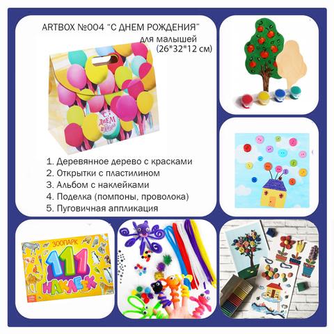 031-0004  Артбокс №004