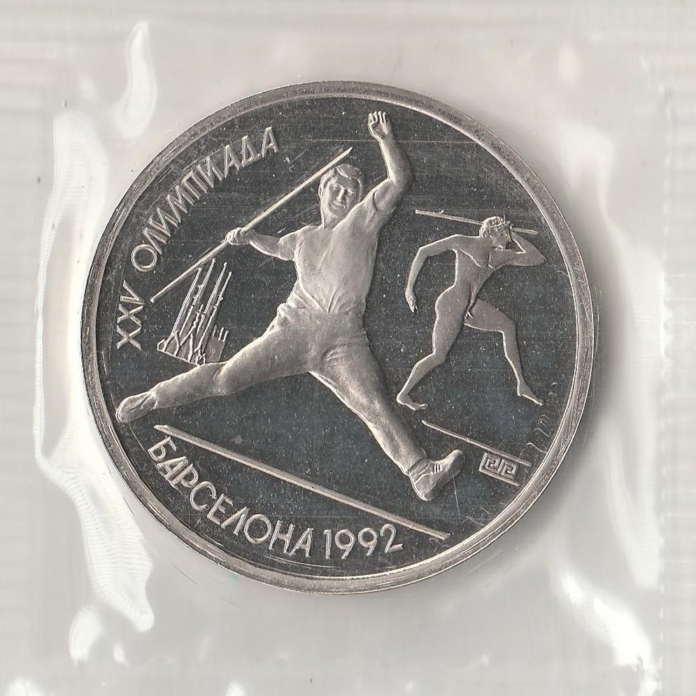 1991 СССР 1 рубль Барселона Метание копья Копье Пруф запайка