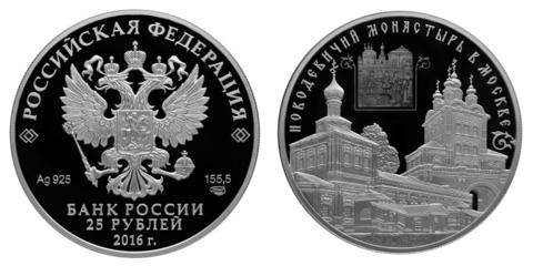25 Рублей 2016 год. Новодевичий монастырь. Серебро. PROOF