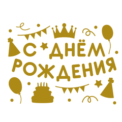 Наклейка, С Днем Рождения! (вечеринка), 28*37 см, Золото, 1 шт.