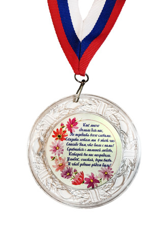 Оборотная сторона на медаль учителю