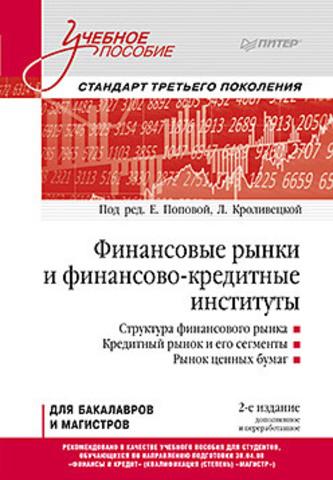 Финансовые рынки и финансово-кредитные институты: Учебное пособие. 2-е издание, доп. и перераб.