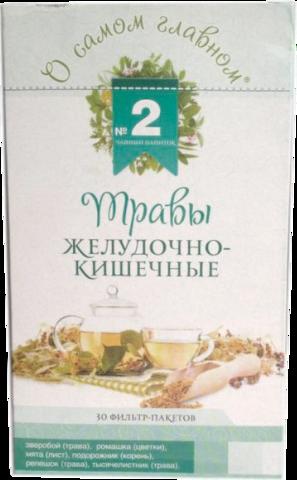 Чай травяной О самом главном № 2 желудочно-кишечные травы, 30 пакетиков