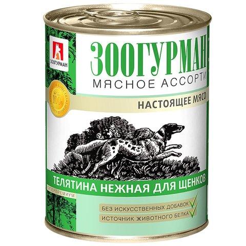 Зоогурман Мясное ассорти Консервы для щенков с нежной телятиной (Банка)