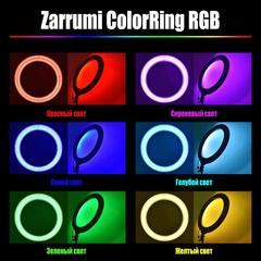 Color ring rgb 33