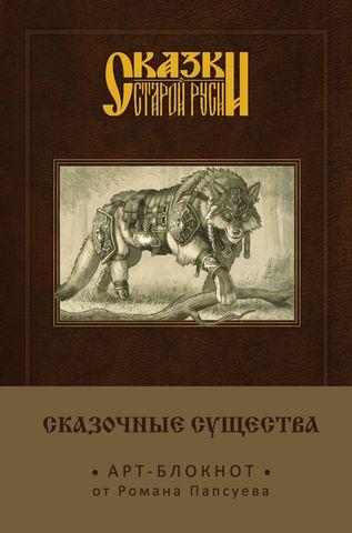 Арт-блокнот. Сказки старой Руси «Сказочные существа. Серый Волк»