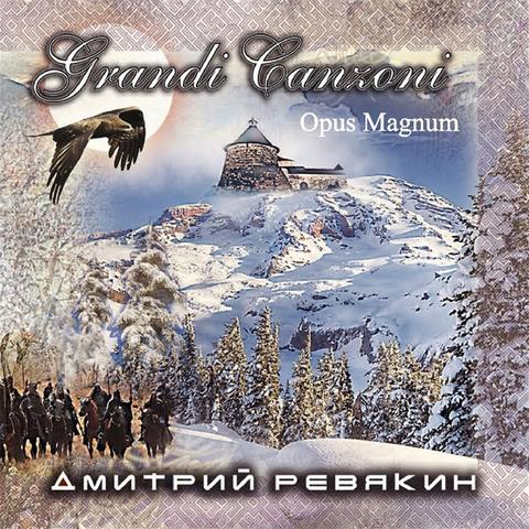 Дмитрий Ревякин – Grandi Canzoni. Opus Magnum