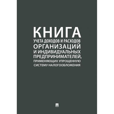 Книга учета доходов и расходов орг-ий и ИП,применяющих УСНО.Проспект,239450