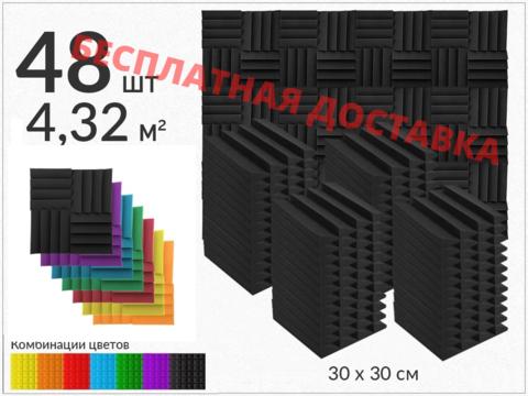 Набор акустического поролона ECHOTON Aura 300  (48 шт.)