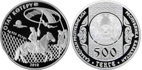 500 тенге Отау Котеру. Казахстан. 2010 год