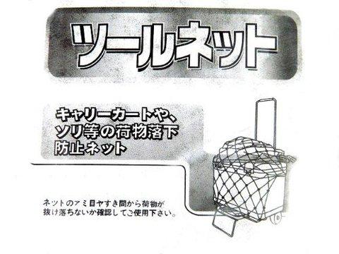 Сетка грузовая NAKAZIMA 1433 TOOL NET