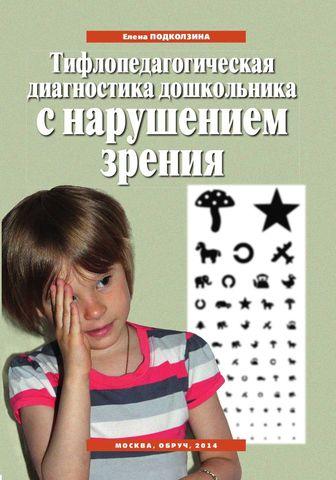 Тифлопедагогическая диагностика дошкольника с нарушением зрения