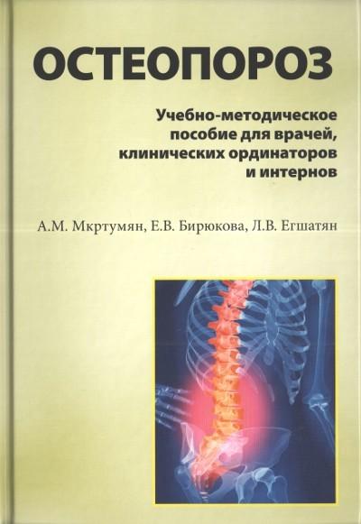 Лучшие книги по остеопатии Остеопороз osteoporoz_mkrtymin.jpg