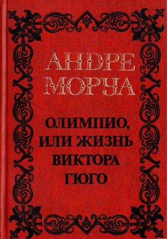 Олимпио, или Жизнь Виктора Гюго1