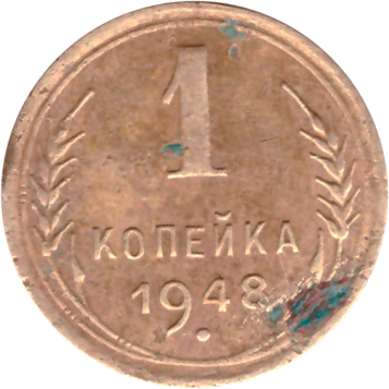 1 копейка 1948 года VG