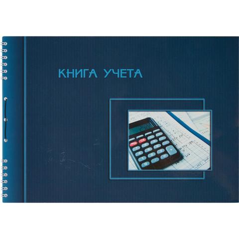 Книга учета бухгалтерская офсет А4 горизонтальная 50 листов пустографка на гребне (обложка - мелованный картон)