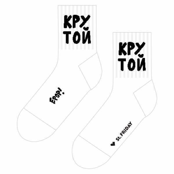 Носки мужские St.Friday круТОЙ by Epop
