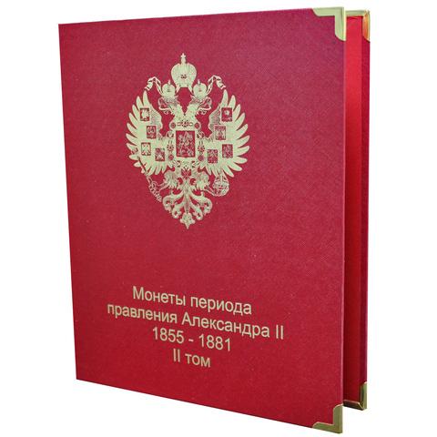 Обложка Монеты периода правления Александра II (1855-1881). Том II. Уценка