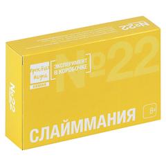 Эксперимент в коробочке №22. «Слайммания»