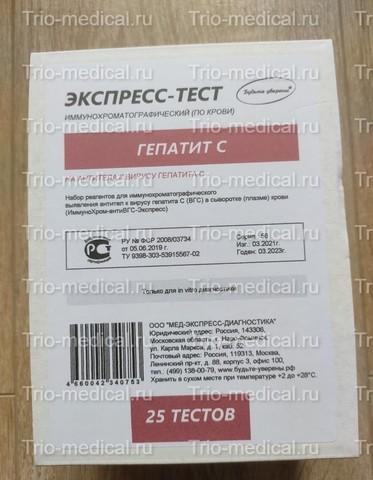 Экспресс тест для выявления инфекций(Сифилис,Гепатит В,Гепатит С) Россия
