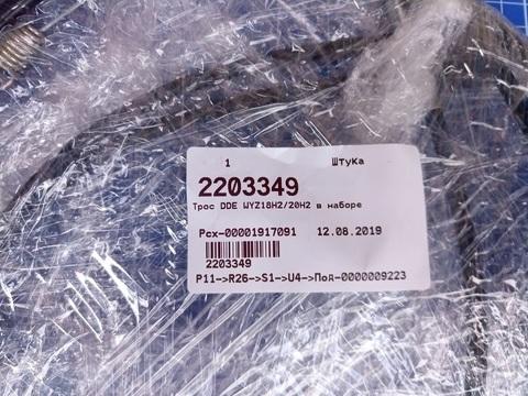 Трос DDE WYZ18H2/20H2 в наборе  (2203349)
