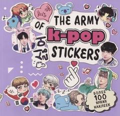 The ARMY of K-POP stickers. Более 100 ярких наклеек!