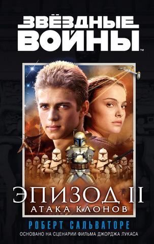 Звёздные Войны. Эпизод 2. Атака клонов