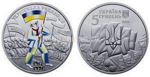 """5 гривен """"100 лет Революции"""" 2017 год"""