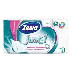 Бумага туалетная Zewa Just1 4-слойная белая (8 рулонов в упаковке)