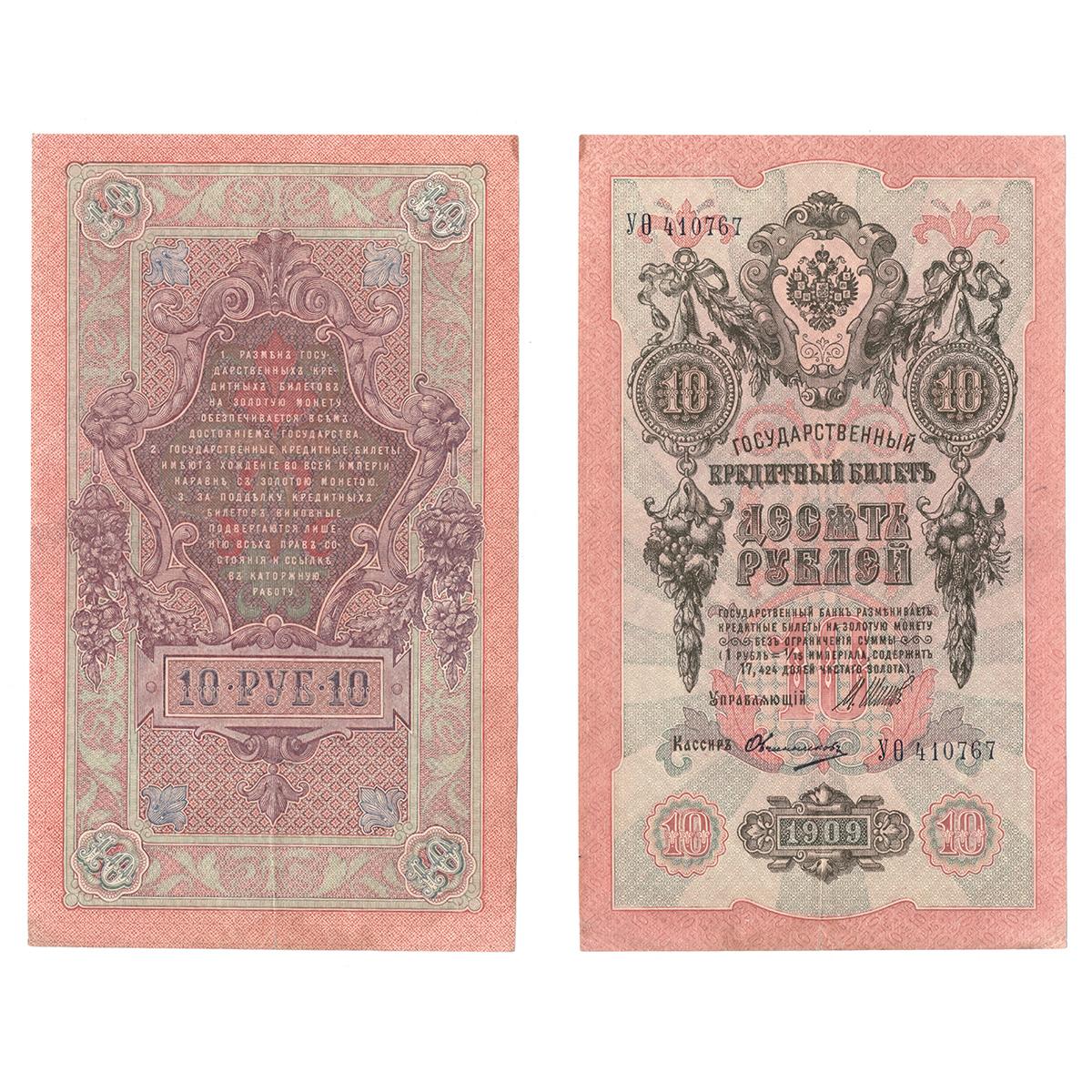 10 рублей 1909 г. Шипов Овчинников. Серия: -УО- VF+